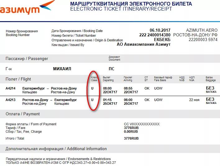 Азимут код тарифа провоз багажа